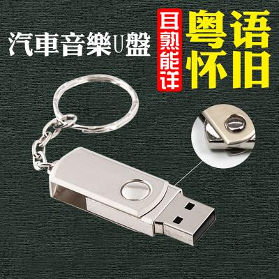 汽車載U盤音樂USB粵語懷舊經典歌曲MP3老歌非cd光盤碟片