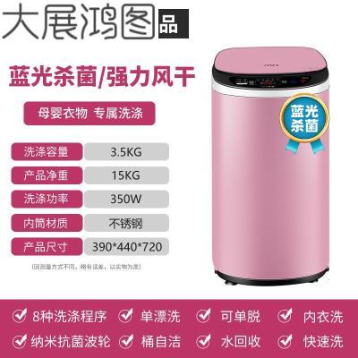嬰兒洗衣機全自動小型家用3.5kg迷你煮洗脫兒童5.6公斤帶烘干 3.5KG粉色藍光抑菌款玻璃蓋板+ABS箱體