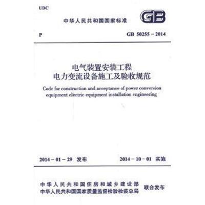 正版書籍 電氣裝置工程電力變流設備施工及驗收規范 GB 50255-2014 9158024