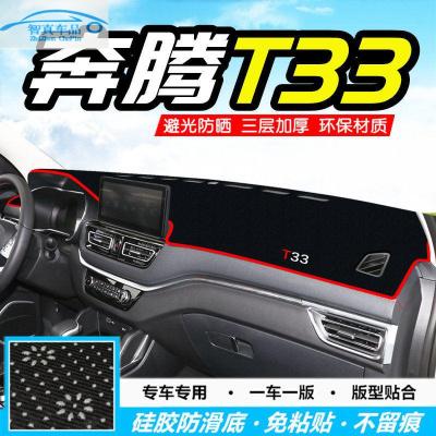 奔腾T33专用中控仪表台盘避光垫汽车内饰改装装饰品遮光遮阳垫子