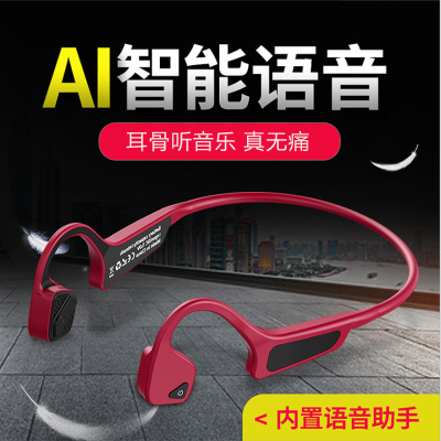 狄刺史黑科技骨傳導藍牙耳機小易語音助手運動雙耳無線藍牙耳機5.0掛耳式通話降噪IP67級防水