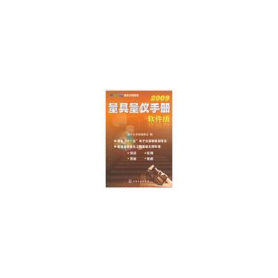MINFRE數字化手冊系列量具量儀手冊(軟件版)2009(附光盤)