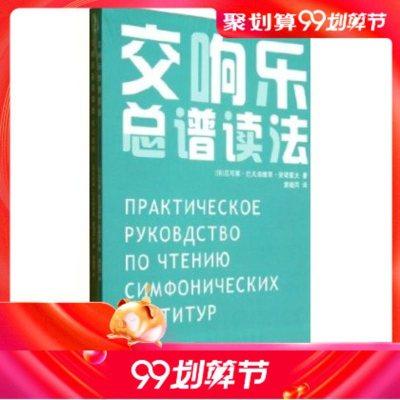 lxd-正版 交响乐总谱读法(套装2册)