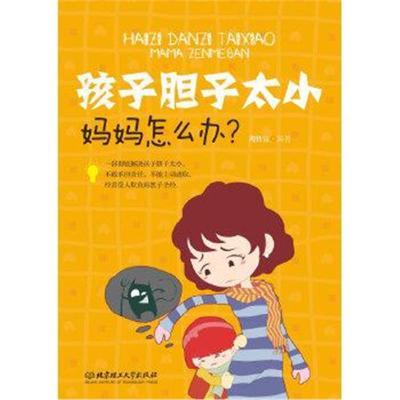 正版書籍 孩子膽子太小,媽媽怎么辦 9787564052935 北京理工大學出版社
