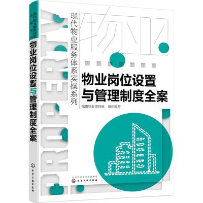 正版 现代物业服务体系实操系列 物业岗位设置与管理制度全案 特色物业安全管理参考书籍 现代物业服务体系实操系列 企业管理