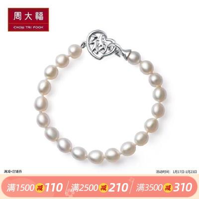 周大福精美925银福字珍珠手链T71898