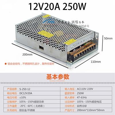 閃電客220伏轉12V直流開關電源2A5A10A20A30A監控變壓器60W120W250W3 12V20A 250W