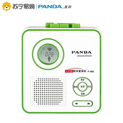 熊貓(PANDA)F-351學英語復讀機卡帶機錄音機單放機學生放磁帶的語言播放機隨身聽播放器小學初中生無內存 綠色