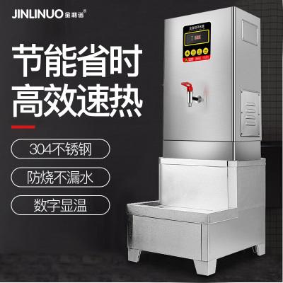 金利諾全自動數顯電熱開水器商用密封型開水機大型燒水器飲水機熱水箱 30L標準款(220V)