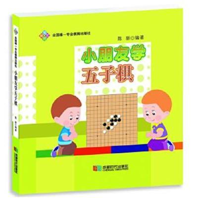 正版书籍 小朋友学五子棋 9787546417479 成都时代出版社