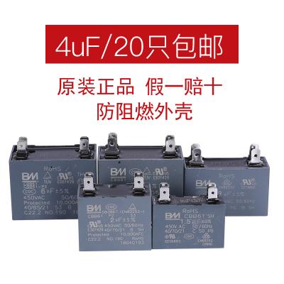 豆樂奇(douleqi)空調外機風扇電容cbb61壓縮機啟動電容通用外機風機電容 原廠配套雙插片4UF