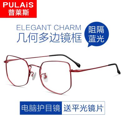 普萊斯(pulais)近視眼鏡男 防藍光眼睛框女鏡架可配有度數個性眼鏡近視19106新品 單鏡框酒紅色 配平光防藍光鏡片