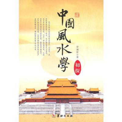 J 中国风水学初探(郑同)