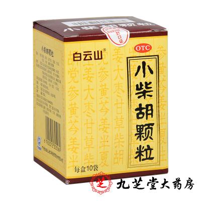 白云山 小柴胡颗粒 10g*10袋 解表散热疏肝和胃 食欲不振口苦咽干