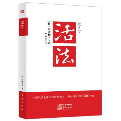 正版 活法 稻盛和夫阿米巴经营-稻盛和夫的书籍 干法 企业管理方面的书籍 可复制的领导力 营者养成笔记商业商业思维模