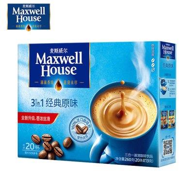 麦斯威尔经典原味咖啡三合一即速溶咖啡粉20条260g盒装