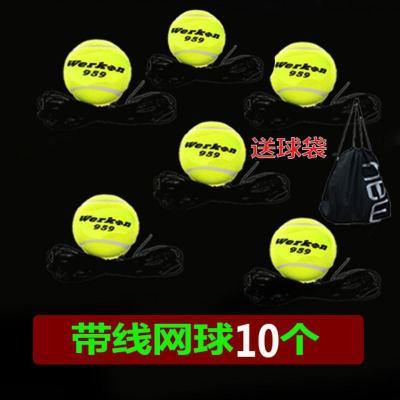 搭啵兔 單人網球帶線回彈訓練帶線帶繩網球帶彈力繩自練線球一個人打練習