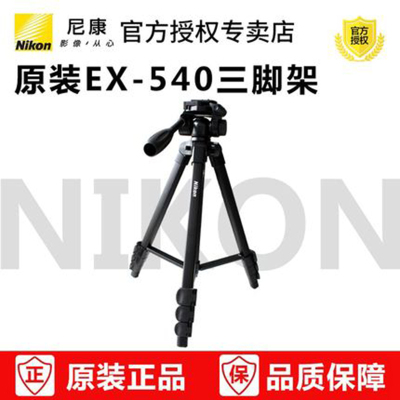 Nikon/尼康 EX-540尼康單反相機 原裝三腳架EX-540 送無線遙控器