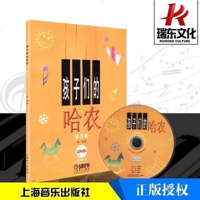 孩子们的哈农附盘 钢琴教程 修订版幼少儿童钢琴教材 基础钢琴书籍正版