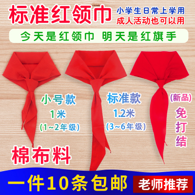 小學生紅領巾紅領巾小學生純棉拉鏈款免打結通用小號大碼正品學校一至六年級批發棉布料非綢緞1米1.2米1.5米成人戴用