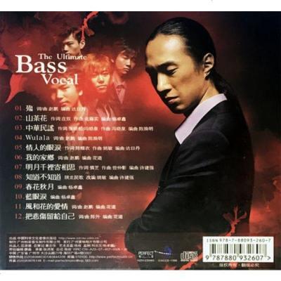 正版專輯 趙鵬與驚堂木樂隊 2008再低音一次CD 高保真發燒碟片