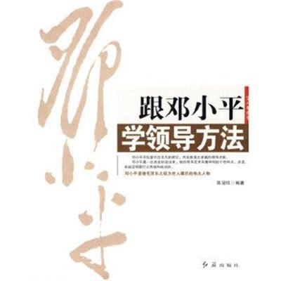正版书籍 跟邓学领导方法 9787505117358 红旗出版社