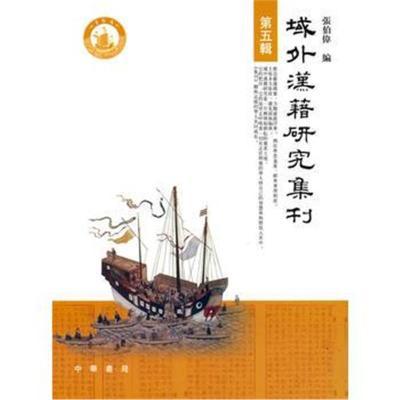 正版書籍 域外漢籍研究集刊(第五輯) 9787101066593 中華書局