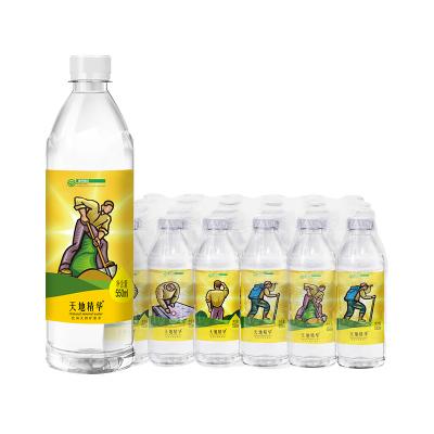 天地精華天然礦泉水飲用水550ml*24瓶塑封膜包裝弱堿性水整箱