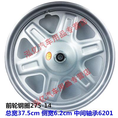 六葉前輪鋼圈275-14 電動三輪車鋼圈275-14前輪后輪300-12 電瓶車輪轂400-12加厚配件