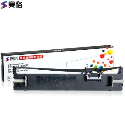 賽格適用愛普生LQ690K色帶架LQ675KT LQ680KII 680K2 106KF針式打印機色帶 黑色 色帶/碳帶