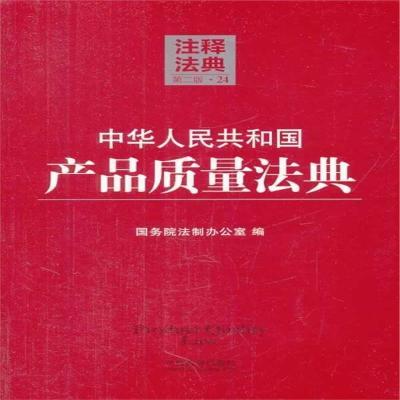 产品质量法典24—注释法典(第二版)
