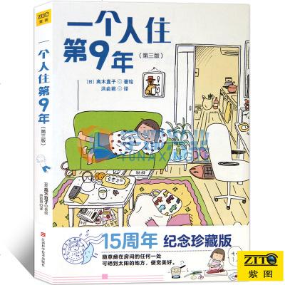 正版 高木直子漫畫繪本系列 《一個人住第9年》日本漫畫家高木直子漫畫 暖心治愈繪本天后高木直子獻給同樣一個人生活的你