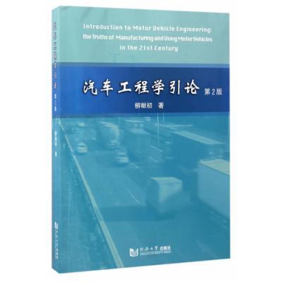 汽車工程學引論(第二版)