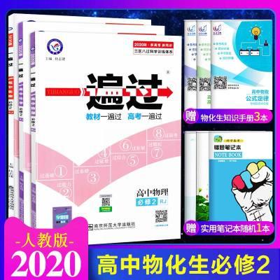 2020版一遍過高中物理化學生物必修二人教版理科3本 高一下冊物理化學生物必修2同步練習冊 物化生必修2高中同步教材