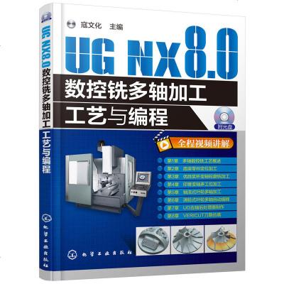 UG NX8.0数控铣多轴加工工艺与编程 ug8.0数控编程参考书籍 ug nx8.0视频教程书籍 ug8.0软件从