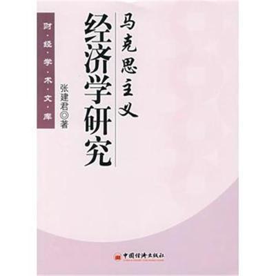 马克思主义经济学研究 张建君 9787501770694 中国经济出版社