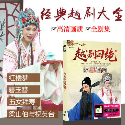 越劇四絕DVD 紅樓夢+五女拜壽+梁山伯與祝英臺2DVD戲曲光盤碟片