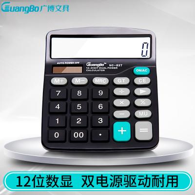 廣博(GuangBo) NC-837桌面計算機 12位雙電源太陽能計算器 財務辦公用品文具