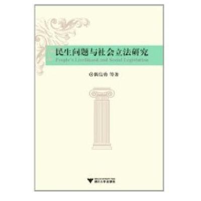民生問題與社會**研究陳信勇浙江大學出版社9787308080316