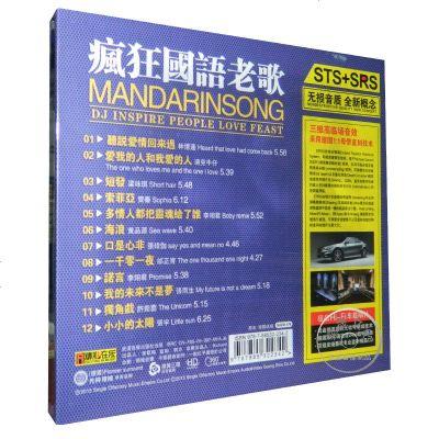 中文版 瘋狂國語老歌 激情勁爆電音DJ舞曲 重低音嗨歌 1CD