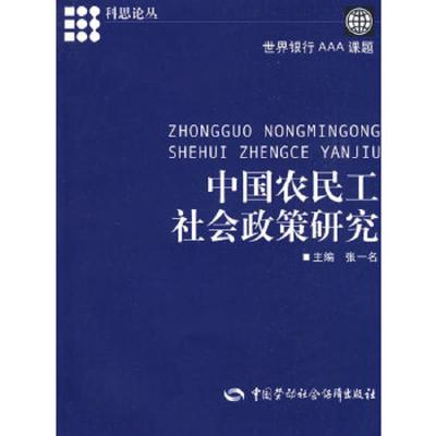 正版 中國農民工社會政策研究/張一名主編/中國勞動社會保障出版