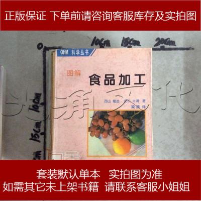 【手成新】圖解食品加工/西山隆造、安樂豐滿0001 不詳 科學出版社 9787030062178