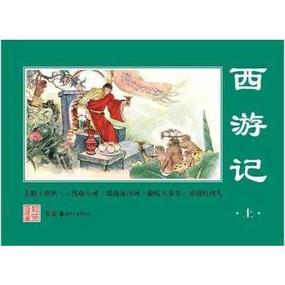 經典連環畫.西游記(上)