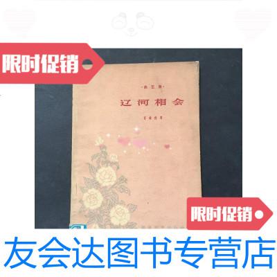 【二手9成新】遼河相會:曲藝集 9781115188175