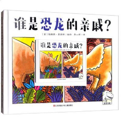 0920恐龙专家:谁是恐龙的亲戚?