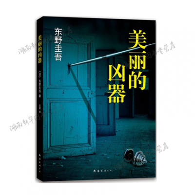 東野圭吾:美麗的兇器(2014版)南海出版社東野圭吾新華書店正版圖書新華書店正版圖書