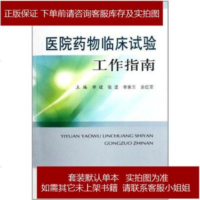 医院药物临床试验工作指南 李斌 9787509148754
