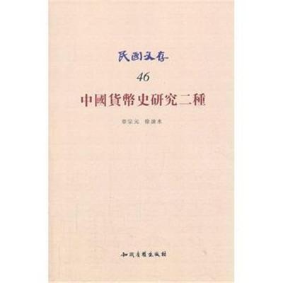 全新正版 中國貨幣史研究二種