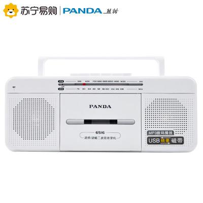 熊猫(PANDA)6516 两波段便携式立体声收录机磁带/USB相互机转录收音MP3播放机插卡音箱播放