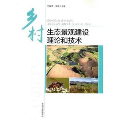 鄉村生態景觀建設原理和技術 9787511131232